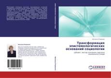 Bookcover of Трансформация эпистемологических оснований социологии