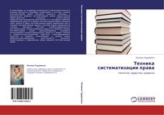 Bookcover of Техника систематизации права
