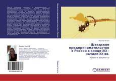 Обложка Шведское предпринимательство в России в конце XIX - начале XX вв.