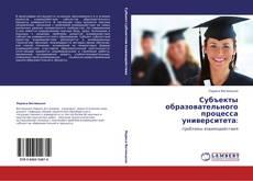 Portada del libro de Субъекты образовательного процесса университета: