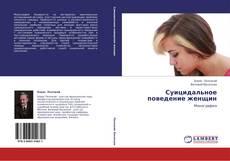 Bookcover of Суицидальное поведение женщин