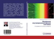 Обложка Лазерные внутрирезонаторные системы