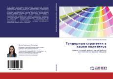 Copertina di Гендерные стратегии в языке политиков