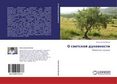 Bookcover of О светской духовности
