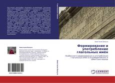 Bookcover of Формирование и употребление глагольных имён