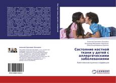 Portada del libro de Состояние костной ткани у детей с аллергическими заболеваниями