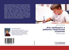 Bookcover of Как пробудить в ребенке творческое озарение
