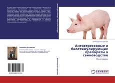 Copertina di Антистрессовые и биостимулирующие препараты в свиноводстве