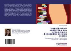 Bookcover of Национальный характер и его отражение в   философии русских сказок