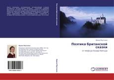 Capa do livro de Поэтика британской сказки