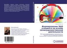 Обложка Формирование ЭЦО учащихся на основе  полихудожественной деятельности