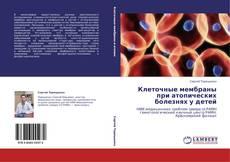 Bookcover of Клеточные мембраны при атопических болезнях у детей