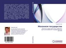 Bookcover of Механизм государства