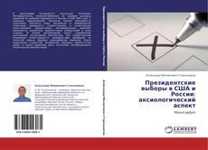 Президентские выборы в США и России: аксиологический аспект的封面