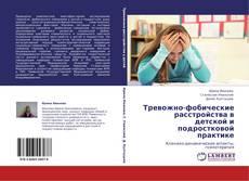 Обложка Тревожно-фобические расстройства в детской и подростковой практике