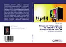 Bookcover of Влияние телевидения на национальную безопасность России