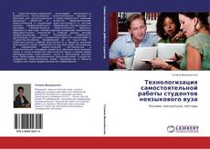 Borítókép a  Технологизация самостоятельной работы студентов неязыкового вуза - hoz