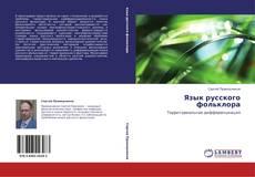 Bookcover of Язык русского фольклора