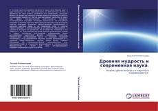Capa do livro de Древняя мудрость и современная наука.