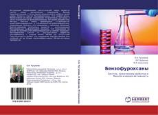 Bookcover of Бензофуроксаны