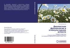 Couverture de Диалектная фразеология в этнокультурном аспекте