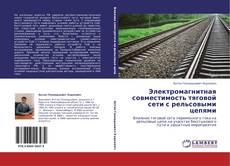 Bookcover of Электромагнитная совместимость тяговой сети с рельсовыми цепями