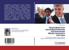 Bookcover of Трансфертное ценообразование организации общественного сектора