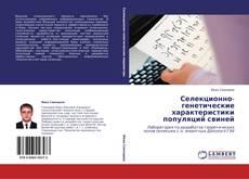 Buchcover von Селекционно-генетические характеристики популяций свиней