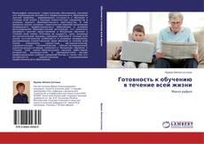 Bookcover of Готовность к обучению в течение всей жизни