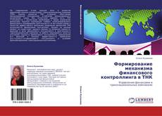 Bookcover of Формирование механизма финансового контроллинга в ТНК
