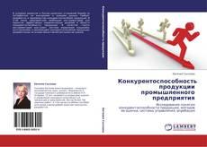 Copertina di Конкурентоспособность продукции промышленного предприятия