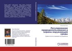 Borítókép a  Регулирование природопользования и охраны окружающей среды - hoz