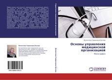 Copertina di Основы управления медицинской организацией