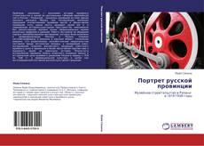 Bookcover of Портрет русской провинции