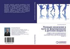 Borítókép a  Позиция ненасилия и пути ее формирования в детском возрасте - hoz