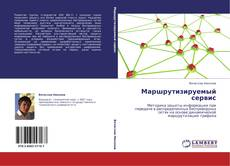 Bookcover of Маршрутизируемый сервис