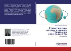 Bookcover of Статистические методы в задачах управления ориентацией КА
