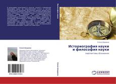 Bookcover of Историография науки и философия науки