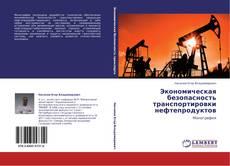 Обложка Экономическая безопасность транспортировки нефтепродуктов