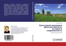 Couverture de Культурная динамика Донской области: история и современность