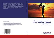 Buchcover von Онтогенез личности: опыт моделирования механизма
