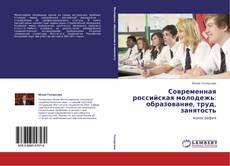 Современная российская молодежь: образование, труд, занятость kitap kapağı