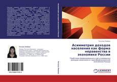 Copertina di Асимметрия доходов населения как форма неравенства в экономике России