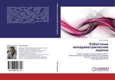 Copertina di Робастные непараметрические оценки