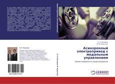 Bookcover of Асинхронный электропривод с модальным управлением