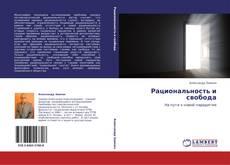 Bookcover of Рациональность и свобода