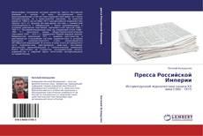 Bookcover of Пресса Российской Империи