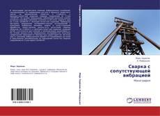 Bookcover of Сварка с сопутствующей вибрацией