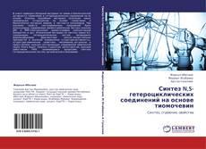Bookcover of Синтез N,S-гетероциклических соединений на основе тиомочевин