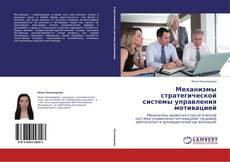 Обложка Механизмы стратегической системы управления мотивацией